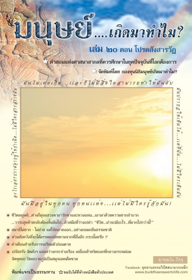 หนังสือมนุษย์เกิดมาทำไม? เล่ม ๒๐